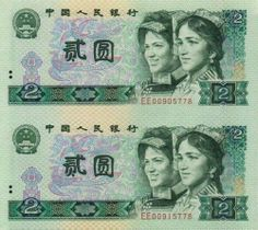Wan Xianzhou, in charge of the fledgling PRC's currency printing, wanted Luo to take ch Continue reading → Chinese Currency, Cold Hard Cash, Female Leaders, Money Notes, Graphic Design Print, Book Layout, Coin Collecting, Autocad, Stamps