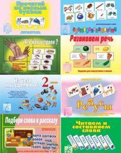 Подборка настольно-печатных игр, развивающих речевую функцию у детей