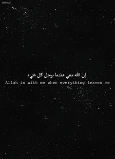 Alhamdulillah so true.absolutely NOTHING is worth losing my relationship with Allah s. Hadith Quotes, Ali Quotes, Reminder Quotes, Muslim Quotes, Mood Quotes, Quran Quotes Inspirational, Beautiful Islamic Quotes, Arabic English Quotes, Arabic Love Quotes