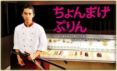 """""""Chonmage Puddin"""", Japanese film. A story of a samurai who somehow got time slipped to the present and fell in love with baking :)"""