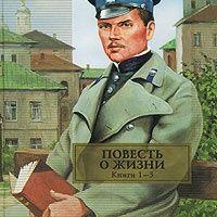 Аудиокнига Повесть о жизни Константин Паустовский