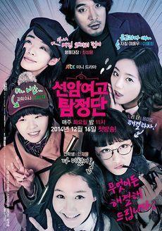 Sunam Girls High School Detectives - DramaWiki