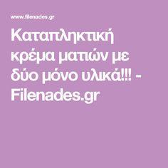 Καταπληκτική κρέμα ματιών με δύο μόνο υλικά!!! - Filenades.gr