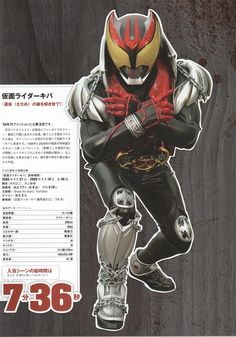 Scanned by silverwind from Kamen Rider the 40th Collection.