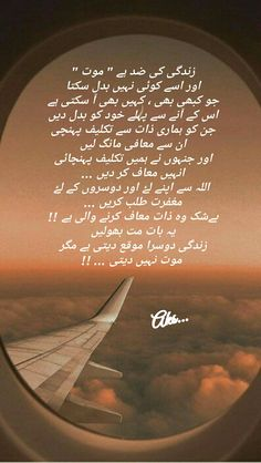 Good Morning Messages Friends, Airplane View