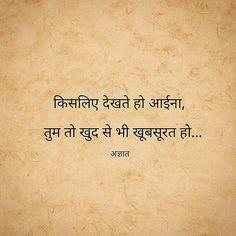 Shyari Quotes, Desi Quotes, Hurt Quotes, Crush Quotes, People Quotes, Words Quotes, Life Quotes, Love Poems In Hindi, Hindi Words