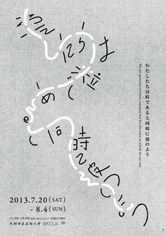 So lovely. The slightly noisy background makes this perfect—it adds a bit of grittiness. #organic #japanese_typography