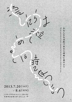 Refsign Magazine Kyoto|わたしたちは粒であると同時に波のよう at @Kristen Cua