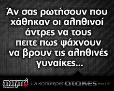 Αυτό!!!! Meaningful Life, Greek Quotes, Friendship, Love, Amor