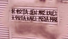 .. Smart Quotes, Love Quotes, Feeling Loved Quotes, Greek Quotes, Neon Signs, Thoughts, Feelings, Sadness, Nice