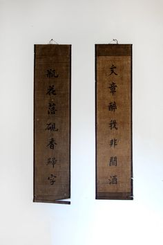 Antique Chinese Scrolls / Pair of Chinese Wall Hangings by 86home, $450.00