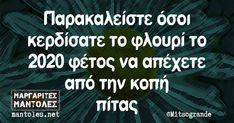 Funny Quotes, Jokes, Humor, Happy, Movie Posters, Greek, Instagram, Funny Phrases, Humour