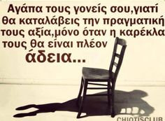 "Translation: ""Love your parents because you'll realize their true value only when their chair will be empty"" Love Your Parents, Greek Culture, Live Laugh Love, Greek Quotes, Deep Thoughts, Food For Thought, Kids And Parenting, Wise Words, How To Memorize Things"