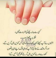 Urdu Quotes, Wise Quotes, Poetry Quotes, Quotations, Urdu Poetry, Qoutes, Islamic Messages, Islamic Quotes, Thoughts And Feelings