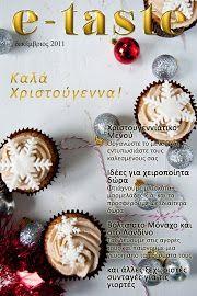 E-taste the Christmas Issue