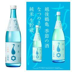 Packaging design for Kisetsu no Sake by Jun Kuroyanagi