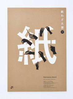 紙わざ大賞 Art Direction・Logo Mark・Application 2014 特種東海製紙が主催する 2013年「紙わざ大賞」の アートディレクションを担当しました。 アワードの主旨が一目で伝わる コミュニケーションを目指しました。