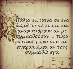 Greek Quotes, Life Lessons, Me Quotes, Greece, Poems, Messages, Thoughts, Sayings, Decor