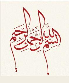بسم الله الرحمن الرحيم bismillah...