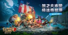Clash of Clans Spring 2017 Update is around the corner! Read the latest sneak peaks in our blog post!