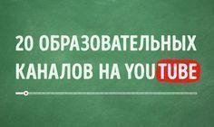 20 образовательных каналов на YouTube Good Motivation, Study Motivation, Self Development, Personal Development, Deeps, Brain Gym, Science Humor, Study Hard, Learn English