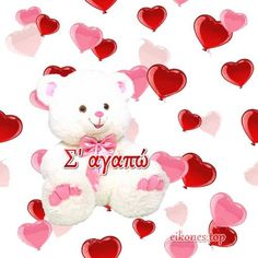 Το *Σ αγαπώ* σε Εικόνες Τοπ - eikones top Hello Kitty, Snoopy, Fictional Characters, Art, Love, Art Background, Kunst, Performing Arts, Fantasy Characters
