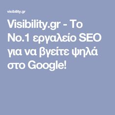Visibility.gr - Το Νο.1 εργαλείο SEO για να βγείτε ψηλά στο Google!