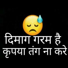Ideas Funny Relationship Status Quotes Sad For 2019 Funky Quotes, Now Quotes, Desi Quotes, Swag Quotes, Jokes Quotes, Hair Quotes, Hindi Quotes, Karma Quotes, Night Quotes