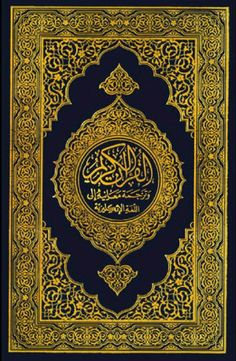 English pdf translation tafseer with and quran