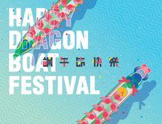 端午節快樂|Happy Dragon Boat Festival on Behance