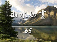 山水如畫65《情境音樂》