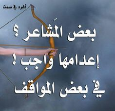 2200 Best Arabic Quotes images in 2019 | Arabic quotes