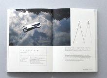 Large Image2: まばたきとはばたき / 鈴木康広 作品集