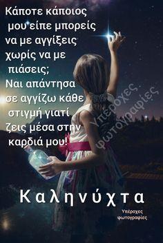 Good Night, Good Morning, Night Photos, Sweet Dreams, Tatoos, Wish, Death, Knowledge, Advice