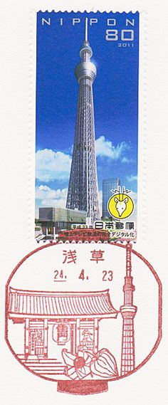 """[Use] the period April 23, 2012 - to the design description] Senso-ji Temple Kaminarimon, ground cherry City of ground cherry and Tokyo Sky Tree, the outer frame of the lantern type [use stamp] Tokyo Sky Tree and chidejika (special stamp """"complete digitization of terrestrial television broadcasting"""") / 2011 issued"""