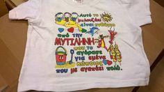 EPIRUS TV NEWS: ΙΩΑΝΝΙΝΑ:Το μπλουζάκι και οι ζωγραφιές για τα παιδ...