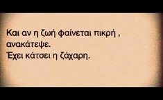 greek quotes (free translation: if life tastes bitter, stir it! Sugar is still at the bottom of the cup) Words Quotes, Me Quotes, Sayings, Funny Greek Quotes, Funny Quotes, Great Quotes, Inspirational Quotes, Saving Quotes, Greek Words
