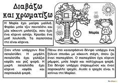 Φύλλο Εργασίας 5: Διαβάζω και χρωματίζω Η δραστηριότητα αυτή μπορεί να αξιοποιηθεί π.χ. από τα παιδιά που συμπλήρωσαν την Α΄ ή τη Β΄ Δημοτικού, από τα παιδιά που αντιμετωπίζουν δυσκολίες ανάγνωσης και από παιδιά που μαθαίνουν την Κοινή Νέα Ελληνική ως δεύτερη γλώσσα. Πατώντας πάνω στην εικόνα που ακολουθεί, θα […] Class Door, First Grade Activities, School Levels, Coping Skills, Speech Therapy, Elementary Schools, Teaching, Education, Greek