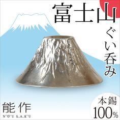NOUSAKU Tin 100% Guinomi (Sake cup) Mt. Fuji (60ml)