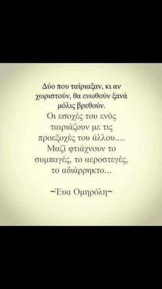 Mr Wonderful, I Love You, My Love, Greek Quotes, Loving U, Love Quotes, Poetry, Cards Against Humanity, Feelings