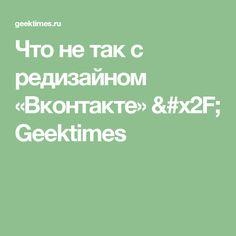 Что не так с редизайном «Вконтакте» / Geektimes