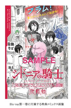 Knights of Sidonia/Sidonia no Kishi - AN Shows - The cover of the special bonus manga to be included in the 1st volume of the Knights of Sidonia: Battle for Planet Nine Bluray Japanese home video release has also been released. It features artwork by Tsutomi Nihei, the author of Blame! and Knights of Sidonia.