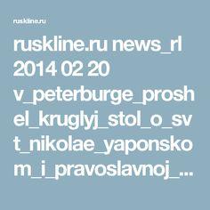 ruskline.ru news_rl 2014 02 20 v_peterburge_proshel_kruglyj_stol_o_svt_nikolae_yaponskom_i_pravoslavnoj_missii_v_yaponii
