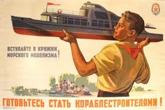 """Poster from USSR """"Prepare to become shipbuilders"""" Yes, a lot of attention is paid to professional orientation of children in Russia. Really."""