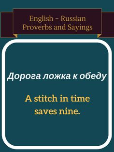 """Russian - English Proverbs and Sayings"" is a compilation of Russian proverbs with their English equivalents. http://www.amazon.com/Russian-English-Proverbs-Sayings/dp/1490994602/ English speaking, English conversation, spoken English, esl, efl, English, Inglês, inglés, английский язык, ingles, английские"