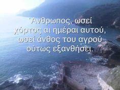 YouTube Religious Images, Orthodox Christianity, Pray, Religion, Greek, Songs, Christianity, Romans, Song Books