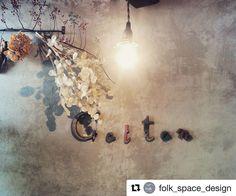 コンクリートエフェクトペイントで仕上げた壁。無機質な壁が照明をより温かい雰囲気に魅せてくれます。 ・ 詳細はウェブストアをご覧ください 写真はザラザラタイプのConcrete Effect Paint (texture)です。 ・ #Repost @folk_space_design with...