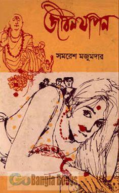 Sahasra Ak Arabya Rajani Bangla Pdf