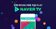 TVCAST가 네이버TV로 다시 태어납니다. TV클립부터 웹 콘텐츠까지 더 다양하게, 맞춤 추천과 푸시 알림으로 더 편리하게! 새로워진 네이버TV를 지금 PLAY하세요!
