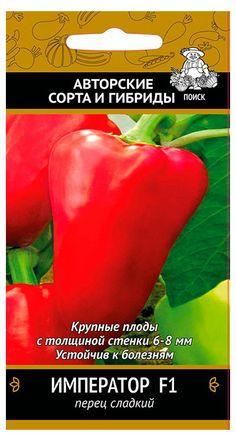 Семена ПЕРЕЦ СЛАД. ИМПЕРАТОР 12ШТ